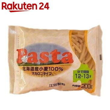 北海道小麦のパスタ(マカロニタイプ) 200g