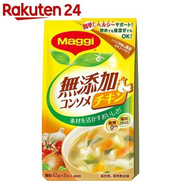 マギー 無添加コンソメ チキン 顆粒 4.5g×8本入