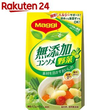 マギー 無添加コンソメ 野菜 顆粒 4.5g×8本入