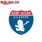 カーメイト エールベベ セーフティメッセージ (BABY IN CAR) BB614【楽天24】[エールべべ カー用品(ベビー)]