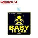 カーメイト エールベベ セーフティメッセージ (BABY IN CAR) 吸盤 BB651【楽天24】