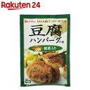 豆腐ハンバーグの素 根菜入り 53g