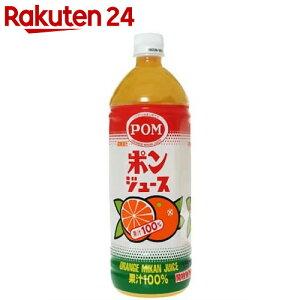 ポンジュース オレンジ ジュース