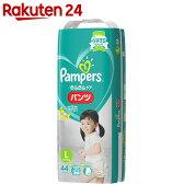 パンパース さらさらパンツ Lサイズ 44枚【楽天24】[パンパース パンツ式 Lサイズ]【pam02p】