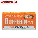 【第2類医薬品】小児用バファリン CII 48錠...