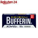 【第(2)類医薬品】バファリンA 10錠...