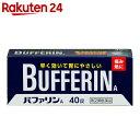 【第(2)類医薬品】バファリンA 40錠...