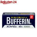 【第(2)類医薬品】バファリンA 60錠...