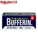 【第(2)類医薬品】バファリンA 80錠...