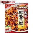 Cook Do 四川 麻婆豆腐 3-4人前【楽天24】【あす楽対応】[Cook Do(クックドゥー) 麻婆(マーボー)ソース]