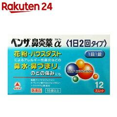 ベンザ鼻炎薬α(1日2回タイプ)12錠