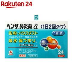 ベンザ鼻炎薬α(1日2回タイプ)24錠