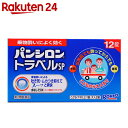 【第2類医薬品】パンシロントラベルSP 12錠...