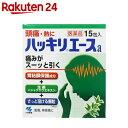 【第(2)類医薬品】ハッキリエース 15包...