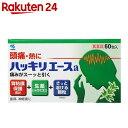 【第(2)類医薬品】ハッキリエース 60包