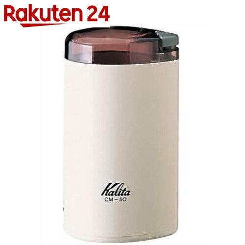 カリタ 電動コーヒーミル CM-50
