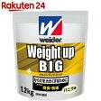 ウイダー ウエイトアップ ビッグ バニラ味 徳用1.2kg【楽天24】[ウイダー ホエイプロテイン]