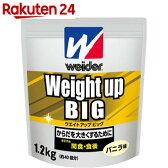 ウイダー ウエイトアップ ビッグ バニラ味 徳用1.2kg【楽天24】[ウイダー ホエイプロテイン]【イチオシ】