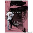 楽天イーグルス2019キービジュアルポスター RESTART#33銀次