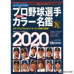 日刊スポーツプロ野球選手カラー名鑑2020 (東北楽天ゴールデンイーグルス 野球 ファン 応援 グッズ)