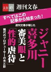 紅白でSMAP再結成か!ジャニー喜多川氏追悼企画の隠し玉として「世界に一つだけの花」を熱唱するプランが浮上中
