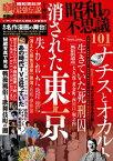 昭和の不思議101 2018年春号【電子書籍】[ V1パブリッシング ]