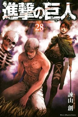 コミック, その他  attack on titan28