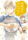 味噌汁でカンパイ!(7)【電子書籍】[ 笹乃さい ]