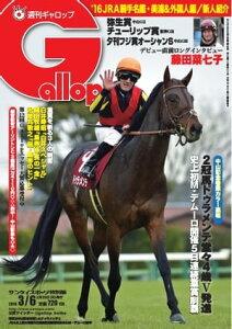 週刊Gallop 2016年3月6日号2016年3月6日号【電子書籍】