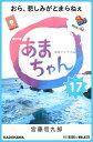 NHK連続テレビ小説 あまちゃん 17 おら、悲しみがとまらねぇ【電子書籍】[ 宮藤 官九郎 ]