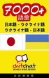 7000+ 日本語 - ウクライナ語 ウクライナ語 - 日本語 語彙【電子書籍】[ Gilad Soffer ]