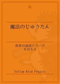 「魔法のじゅうたん」〜世界の童話シリーズその55〜【電子書籍】[ yellowbird ]