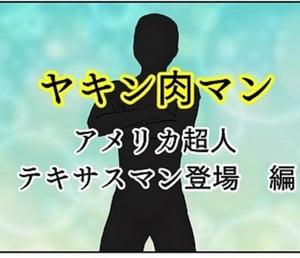 ヤキン肉マンアメリカ超人 テキサスマン登場 編【電子書籍】[ 朝日菜 ]