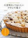 小麦粉なしでおいしいフランス菓子グルテンフリーでカラダにいいことはじめました【電子書籍】[ 大森由...