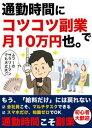 通勤時間にコツコツ副業で月10万円也。【電子書籍】[ 高橋
