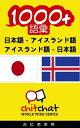 1000+ 日本語 - アイスランド語 アイスランド語 - 日本語 語彙【電子書籍】[ Gilad Soffer ]