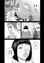 園田の歌〈連載版〉第9話 暗く深...