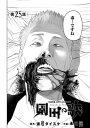 園田の歌〈連載版〉第25話 チャ...