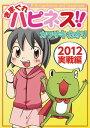 きまぐれハピネス!!2012実戦...