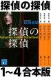 探偵の探偵1〜4合本版【電子書籍】[ 松岡圭祐 ]