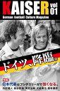 ドイツサッカーマガジンKAISE...
