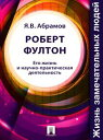 楽天Kobo電子書籍ストアで買える「Роберт Фултон. Его жизнь и научно-практическая деятельность【電子書籍】[ Абрамов Я.В. ]」の画像です。価格は36円になります。