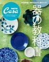 Casa BRUTUS 器の教科書