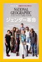 ナショナル ジオグラフィック日本版 2017年1月号 [雑誌]【電子書籍】[ ナショナルジオグラフィック編集部 ]