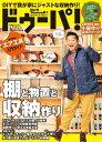 ドゥーパ! 2019年12月号【電子書籍】[ ドゥーパ!編集部 ]
