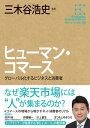 角川インターネット講座9 ヒューマン・コマース グローバル化するビジネスと消費者【電子書籍】[ 三木谷 浩史 ]
