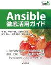 Ansible徹底活用ガイド【電...