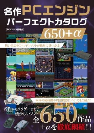 ゲーム, その他 PC650