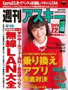 週刊アスキー 2014年 4/15号【電子書籍】[ 週刊アスキー編集部 ]