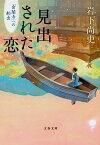 見出された恋 「金閣寺」への船出【電子書籍】[ 岩下尚史 ]